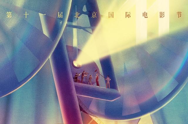 合力生光!第十一届北京国际电影节海报...